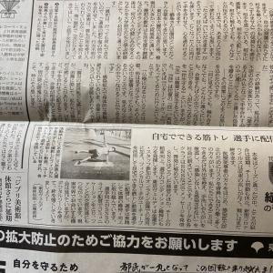 今日の朝日新聞に、「緑の旗のもとに」が掲載されてますよぉ!!(2020/04/17)