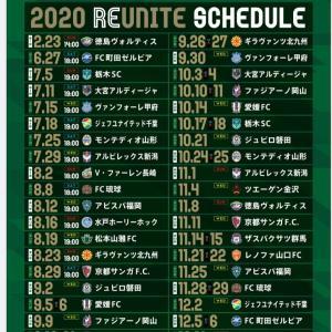 2020シーズンJ2再開日程発表ですよぉ!!