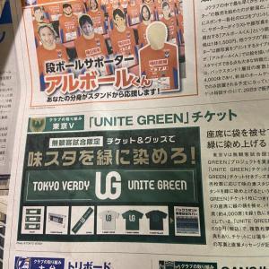 今日発売のエルゴラにて、『UNITE GREEN』プロジェクトが掲載されてますよぉ!!