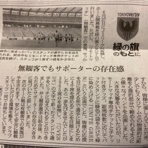 今日の朝日新聞に、「緑の旗のもとに」が掲載されてますよぉ!!(2020/07/03)