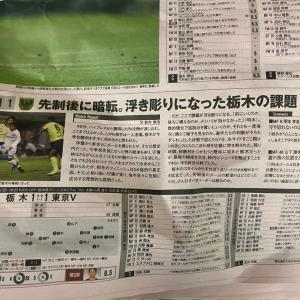 今日のエルゴラッソ 7/5 vs栃木SC戦(AWAY)の試合レポ記事が掲載!!