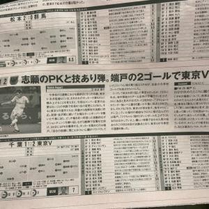 今日のエルゴラッソ 7/18 vs千葉戦(AWAY)の試合レポ記事が掲載!!