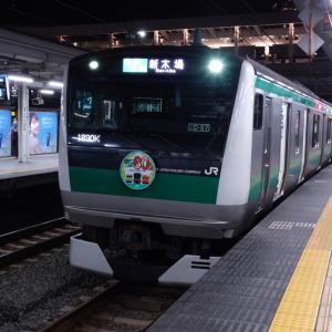 大崎駅で埼京線E233系(ハエ127・川越線開業80周年HM車)を撮影!!