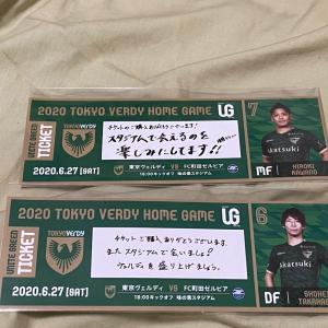"""""""『UNITE GREEN』チケット""""4枚購入でっせ!!"""