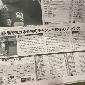 今日のエルゴラッソ 7/25 vs山形戦(HOME)の試合レポ記事が掲載!!
