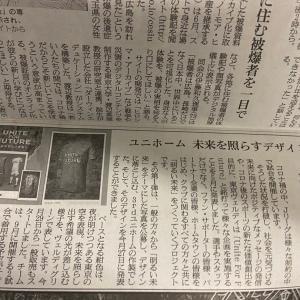 今日の朝日新聞に、「緑の旗のもとに」が掲載されてますよぉ!!(2020/07/31)