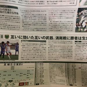 今日のエルゴラッソ 8/2 vs長崎戦(AWAY)の試合レポ記事が掲載。