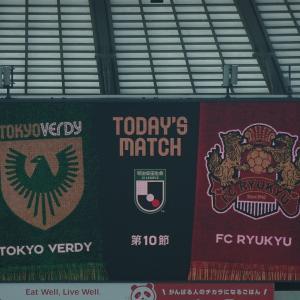 <試合レポ>2020 J2第10節・vsFC琉球戦(2020/08/08)