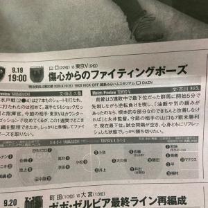 今日発売のエルゴラ、2020J2第20節・vs山口戦(AWAY)のプレビュー記事が掲載!!