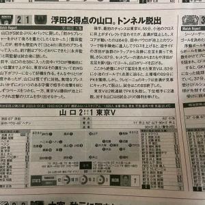 今日のエルゴラッソ 9/19 vs山口戦(AWAY)の試合レポ記事が掲載!!