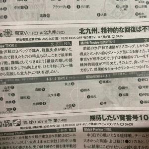 今日発売のエルゴラ、2020J2第22節・vs北九州戦(HOME)のプレビュー記事が掲載!!