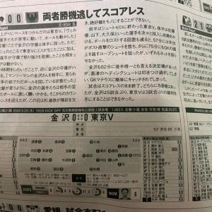 今日のエルゴラッソ 9/23 vs金沢戦(AWAY)の試合レポ記事が掲載!!