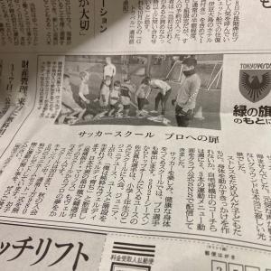 今日の朝日新聞に、「緑の旗のもとに」が掲載されてますよぉ!!(2020/09/25)