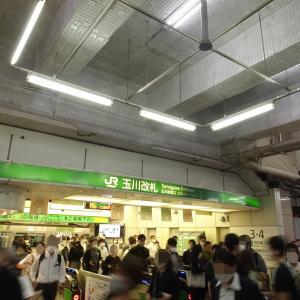 玉川改札が見納めとなった渋谷駅に行ってきた。(2020/09/25)