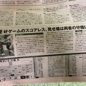今日のエルゴラッソ 10/17 vs栃木SC戦(HOME)の試合レポ記事が掲載!!