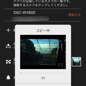 コンデジ撮影の前面展望動画をiPhone11経由でYouTubeにアップしてみた。