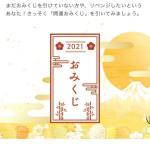 【Amebaおみくじ】2021年の運勢は...