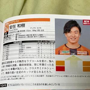 DF安在和樹選手、サガン鳥栖よりレンタル移籍で加入でっせ!!