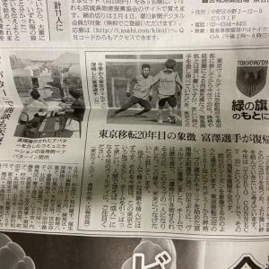 今日の朝日新聞に、「緑の旗のもとに」が掲載されてますよぉ!!(2020/01/22)