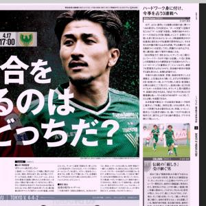 今日発売のエルゴラ、2021J2第8節・vs FC琉球戦(AWAY)のプレビュー記事が掲載!!