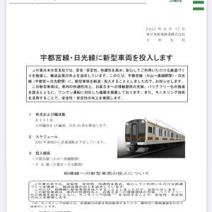相模線&宇都宮線・日光線に新型車両を導入するらしい。