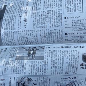 今日の朝日新聞に、「緑の旗のもとに」が掲載されてますよぉ!!(2021/06/18)