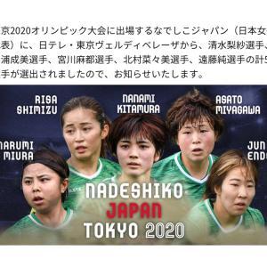 ベレーザから東京2020オリンピック大会出場メンバーに5選手が選出ですよぉ!!