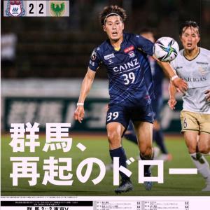 昨日のJ2版エルゴラッソ 7/11 vs群馬戦(AWAY)の試合レポ記事が掲載!!
