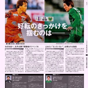今日発売のエルゴラ、2021J2第23節・vs愛媛FC戦(AWAY)のプレビュー記事が掲載!!