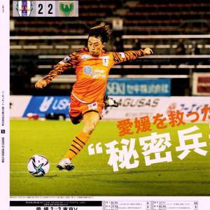 今日のJ2版エルゴラッソ 7/18 vs愛媛FC戦(AWAY)の試合レポ記事が掲載!!