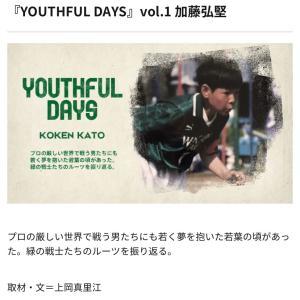 2021 YOUTHFUL DAYS~(MF加藤弘堅選手編)が配信されてました。