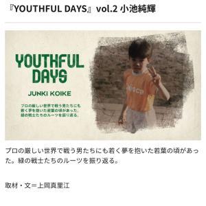 2021 YOUTHFUL DAYS~(MF小池純輝選手編)が配信されてました。