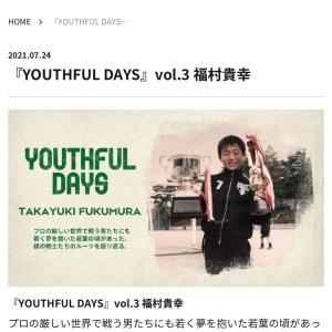 2021 YOUTHFUL DAYS~(DF福村貴幸選手編)が配信されてました。
