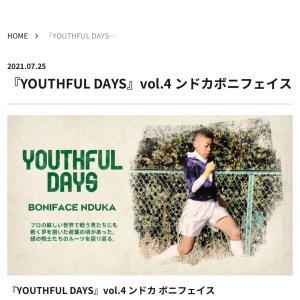2021 YOUTHFUL DAYS~(DFンドカ・ボニフェイス選手編)が配信されてました。