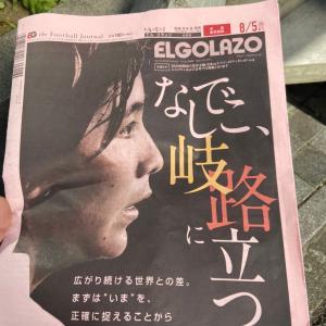 """今日発売のエルゴラッソに、""""女子サッカーのこれから""""特集が掲載!!"""