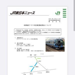 相模線・新型車両E131系500番台、デビュー日決定ですよぉ!!