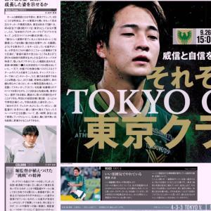 今日発売のエルゴラ、2021J2第31節・vs町田戦(HOME)のプレビュー記事が掲載!!