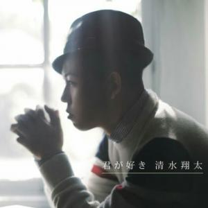 ♪♪『君が好き』清水翔太さん(DAMともボーカル採用曲)♪♪