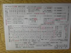 《【ノア≒2242・メシア起点歴】に始まる日本建国史》