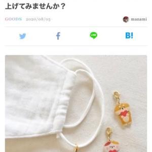 isutaさんのサイトに掲載していただきました!