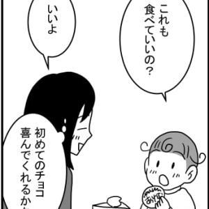誕生日ケーキでしくじった!息子がチョコを嫌いになったきっかけ【子供のアレルギー45】