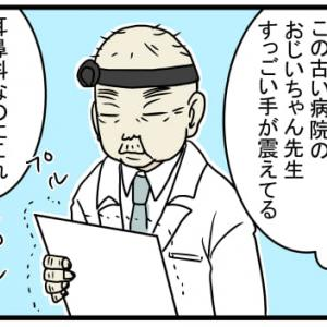 手が震えている耳鼻科の先生。いざ治療が始まると…【息子の耳の中に入ったもの⑤】