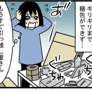 幾度も引っ越しを経験したどり着いた楽で便利な梱包方法