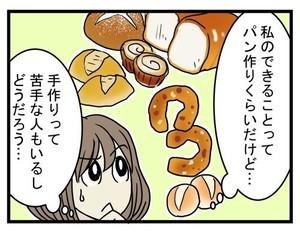 久しぶりのパン作り