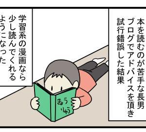 本を読むのが苦手な長男が興味を持った漫画