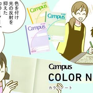 視覚過敏の子にやさしい、光の反射を抑えた 「カラーノート」に小学生用のノートが登場!