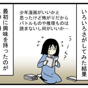 本嫌いの長男が自分から読んだ漫画