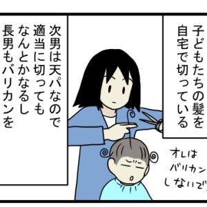 子どもの髪を切ろうとして大失敗した話
