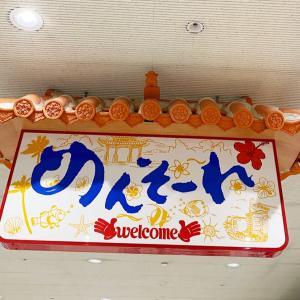 オキナワ①