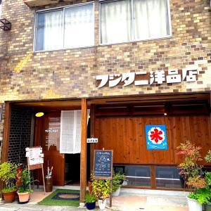 カフェ・フジタニ洋品店@滋賀県・大津市
